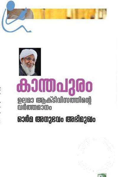 Cover Image of Book കാന്തപുരം ഉലമാ ആക്ടിവിസത്തിന്റെ വര്ത്തമാനം