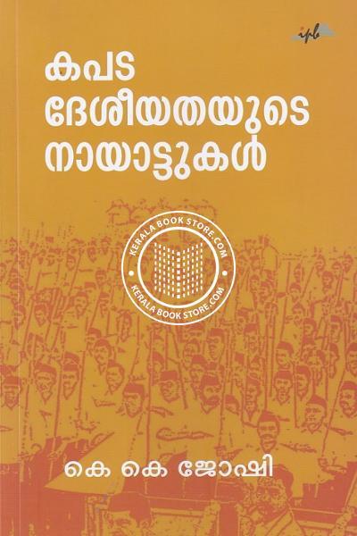 Cover Image of Book കപട ദേശീയതയുടെ നായാട്ടുകള്