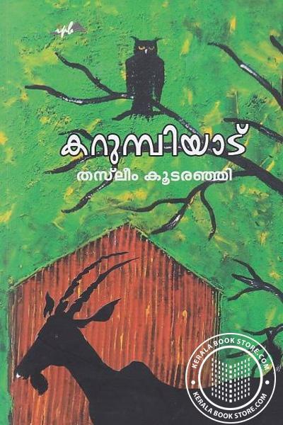 Image of Book കറുമ്പിയാട്