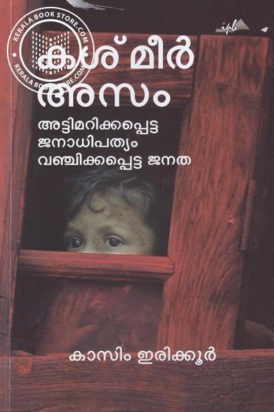 Cover Image of Book കശ്മീര് അസം