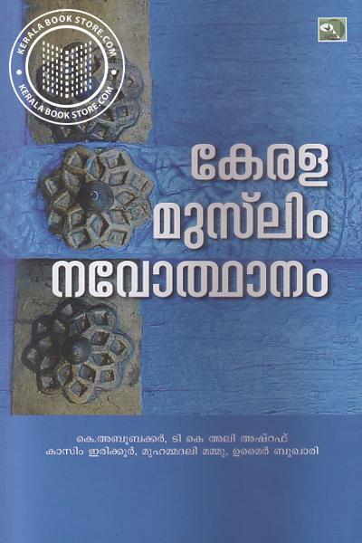 Cover Image of Book Kerala Muslim Navothanam