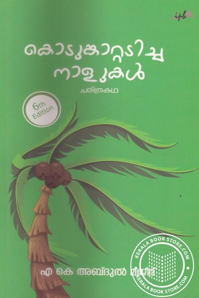 Cover Image of Book Kodunkattadicha Nalukal