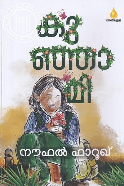 Cover Image of Book കുഞ്ഞാമി