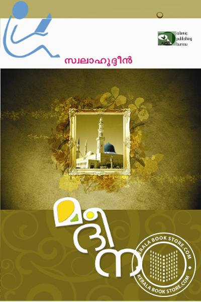 Cover Image of Book മദീന