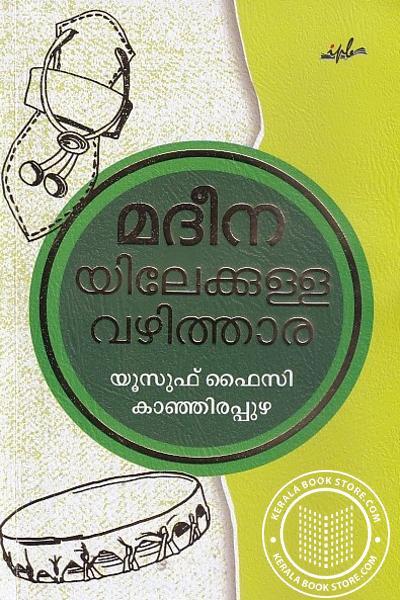 Cover Image of Book മദീനയിലേക്കുള്ള വഴിത്താര
