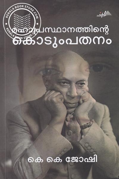 Cover Image of Book മഹാപ്രസ്ഥാനത്തിന്റെ കൊടും പതനം