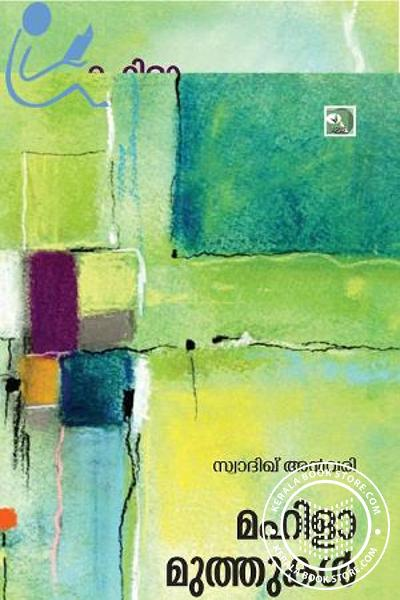 Cover Image of Book Mahila Muthukal