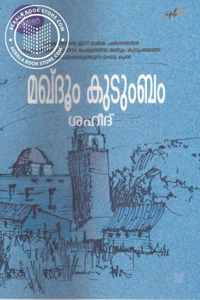 Cover Image of Book Makdoom Kudumbam