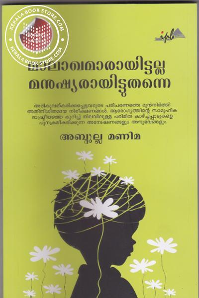 Cover Image of Book Malaghmarayittalla Manushyarayittutanne