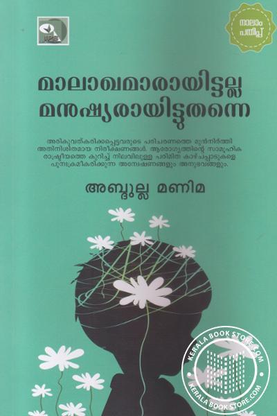 Cover Image of Book മാലാഖമാരായിട്ടല്ല മനുഷ്യരായിട്ടുതന്നെ