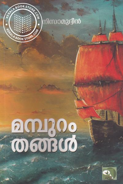 Image of Book Mampuram Thangal