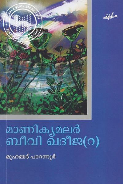 Cover Image of Book മാണിക്യമലര് ബീവി ഖദീജ -റ-