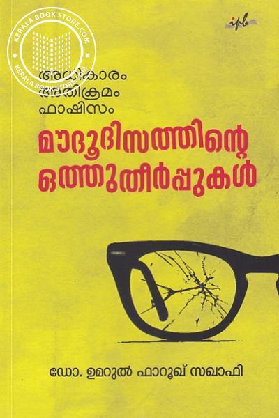 Cover Image of Book മൗദൂദിസത്തിന്റെ ഒത്തു തീര്പ്പുകള്