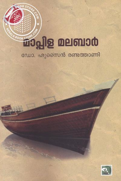 Image of Book Mappila Malabar