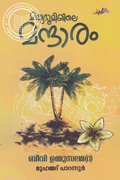 Image of Book മരുഭൂമിയിലെ മന്ദാരം