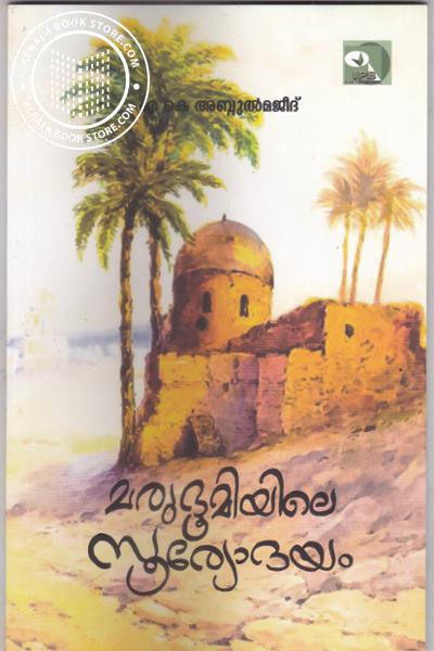 Cover Image of Book Marubhoomiyile Sooryodhayam