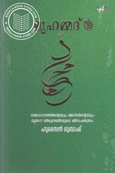 Cover Image of Book മുഹമ്മദ്