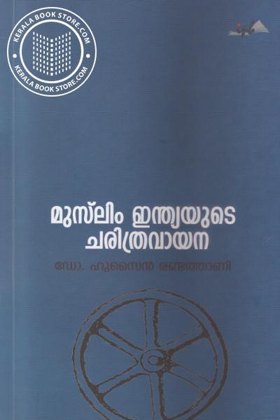 Cover Image of Book Muslim Indiayude Charitra Vayana