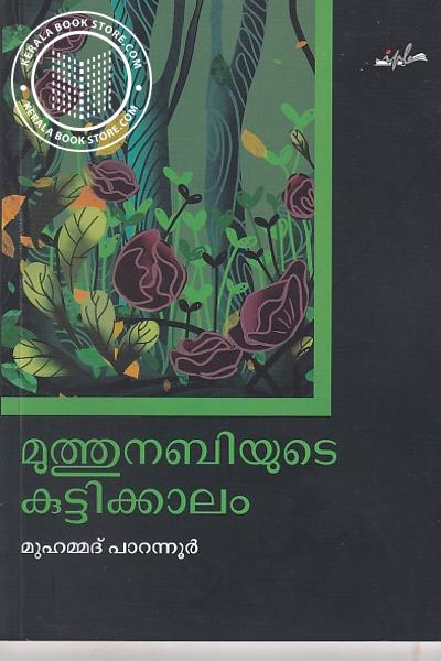 Cover Image of Book മുത്തുനബിയുടെ കുട്ടിക്കാലം