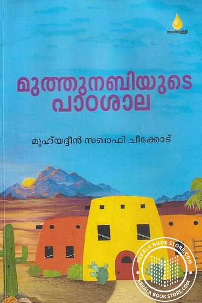 Cover Image of Book മുത്തുനബിയുടെ പാഠശാല