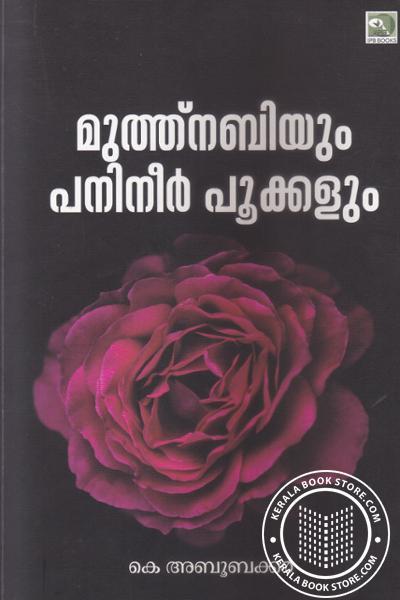 Image of Book Muthunabiyum Panineerpoovum