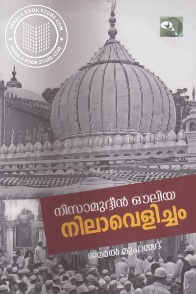 Image of Book Nilavelicham