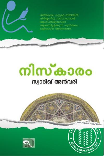 Cover Image of Book Niskaram