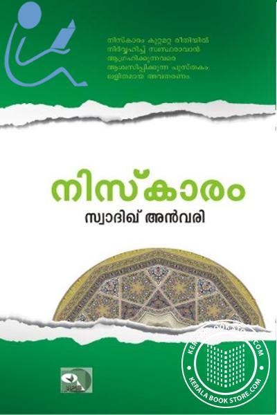 Cover Image of Book നിസ്കാരം