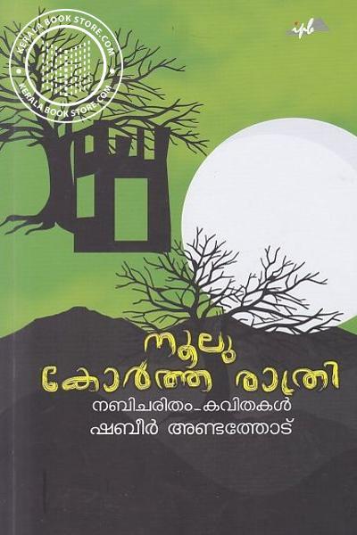 Cover Image of Book Noolukortha Ratri