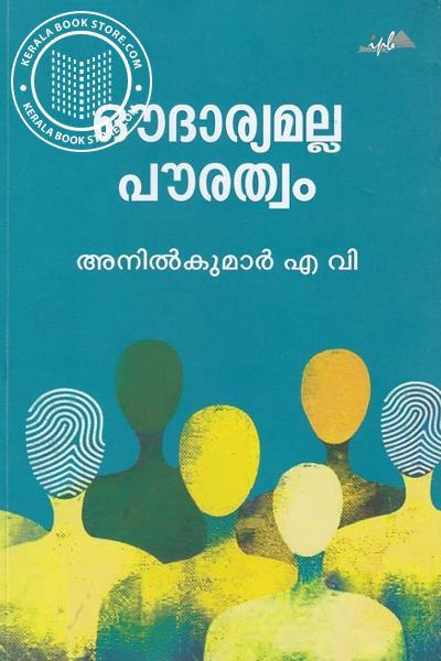 Cover Image of Book ഔദാര്യമല്ല പൗരത്വം