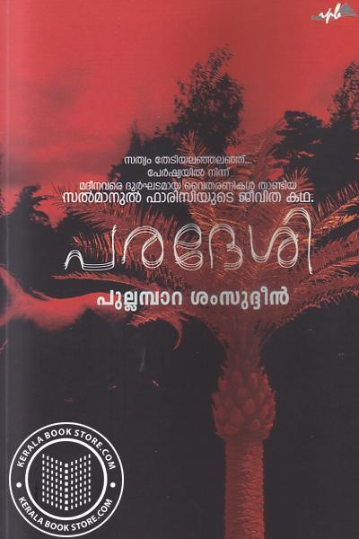 Image of Book Paradheshi