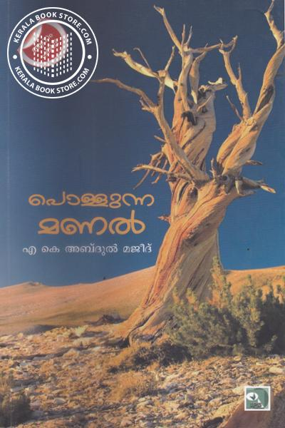 Cover Image of Book Pollunna Manal