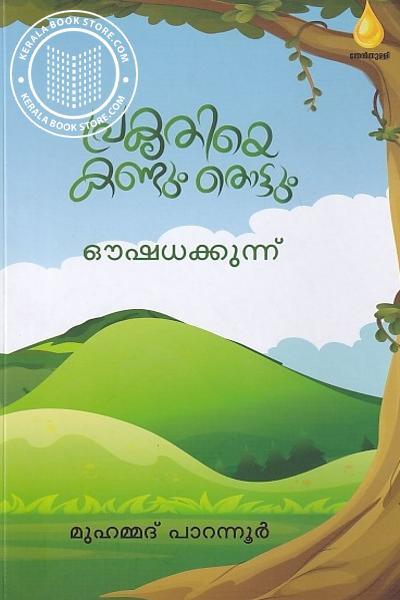 Cover Image of Book പ്രകൃതിയെ കണ്ടും തൊട്ടും പച്ചപ്പരവതാനി