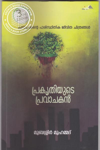 Image of Book Prakrithiyude Pravachakan