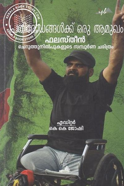 Cover Image of Book Prathirodhanglkk Oru Amugham