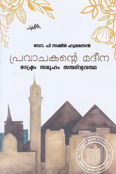 Cover Image of Book പ്രവാചകന്റെ മദീന രാഷ്ട്രം സമൂഹം സമ്പദ് വ്യവസ്ഥ
