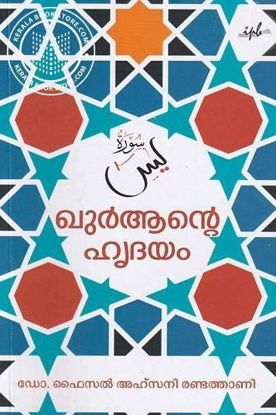 Cover Image of Book ഖുര് ആന്റെ ഹൃദയം