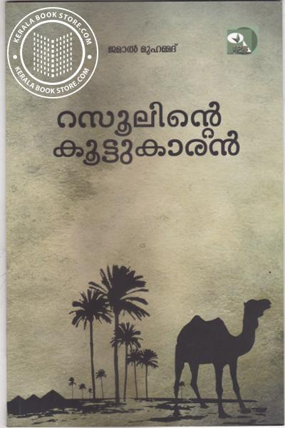 Cover Image of Book Rasoolinte Koottukaran