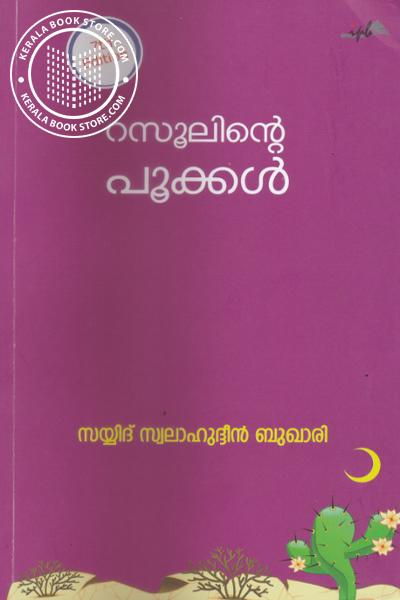 Cover Image of Book Rasoolinte Pookkal