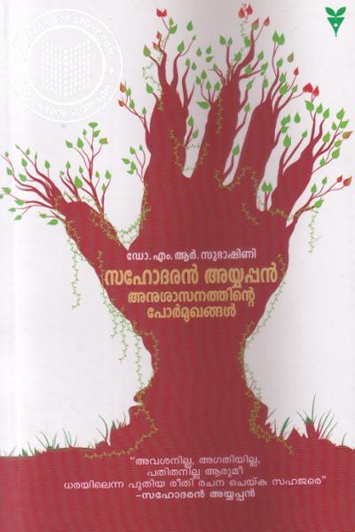 Image of Book Sahodharan Ayyappan Anusasanathinte Pormikhangal