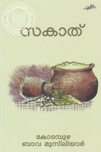 Cover Image of Book സകാത്