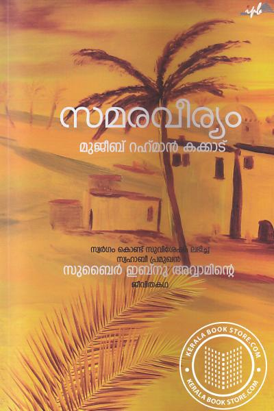 Cover Image of Book സമരവീര്യം