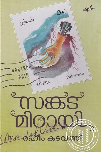 Cover Image of Book സങ്കട മിഠായി