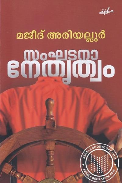 Cover Image of Book സംഘടനാ നേതൃത്വം