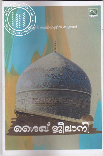 Cover Image of Book Shaikh Jellani