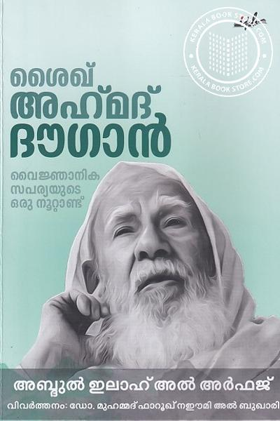 Cover Image of Book ശൈവ് അഹ്മദ് ഭൗഗാന് - വൈജ്ഞാനിക സപര്യയുടെ ഒരു നൂറ്റാണ്ട്