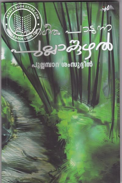 Cover Image of Book Snehageetham Padunna Pullanguzhal