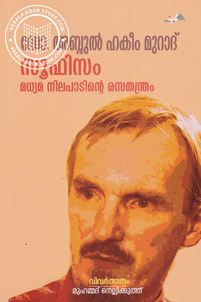 Cover Image of Book സൂഫിസം മധ്യമ നിലപാടിന്റെ രസതന്ത്രം
