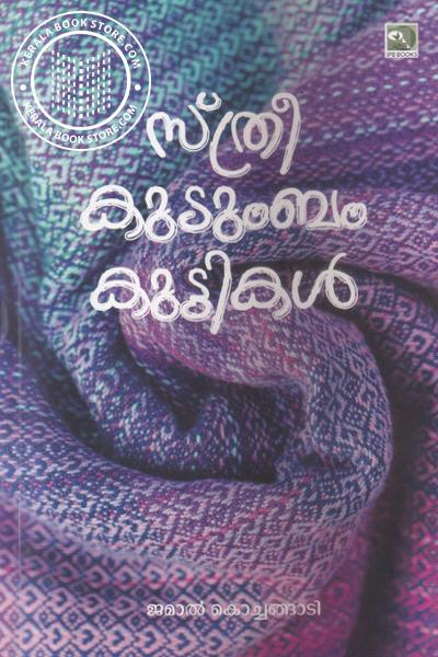 Cover Image of Book Sthree Kudumbam Kuttykal