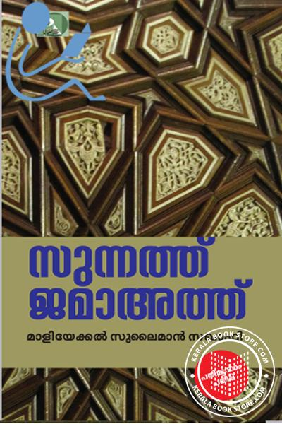 Cover Image of Book Sunnath Jama Ath